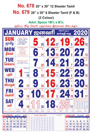 """R678 Tamil - 20""""x 30"""" 12 Page Monthly Calendar 2020"""